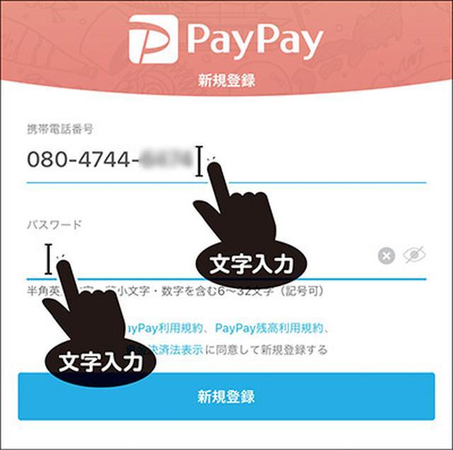 画像1: STEP 2 PayPayの最初の設定