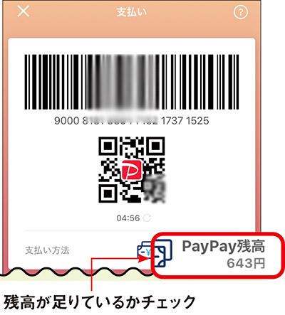 画像4: シンプルな2種類の支払い方。会計時間も現金より早い!