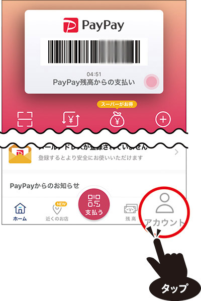 画像1: 方法 ④ クレジットカードの登録