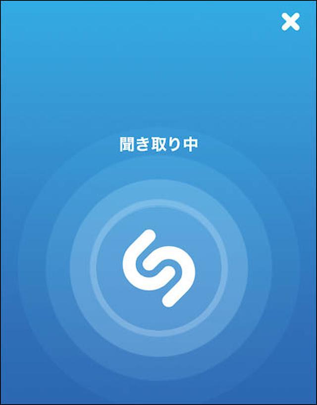 画像1: 【曲名を知りたい】流れている楽曲情報がわかるアプリは「Shazam」と「Googleアシスタント」