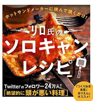 画像: 【売れすぎ】コロナ自粛で「ホットサンドメーカー」の売り上げ爆増!Twitterで人気のハンター・リロ氏の初レシピ本も好評