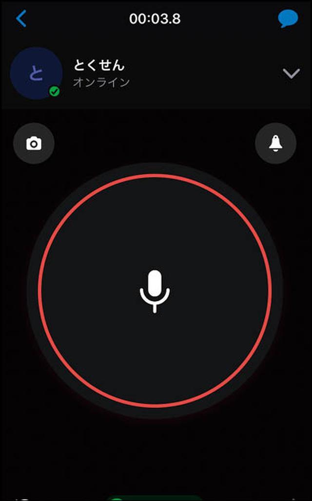画像1: 【無料通話アプリ】トランシーバー感覚の「Zello Walkie Talkie」離れた場所にいる仲間に一斉に話しかけられる