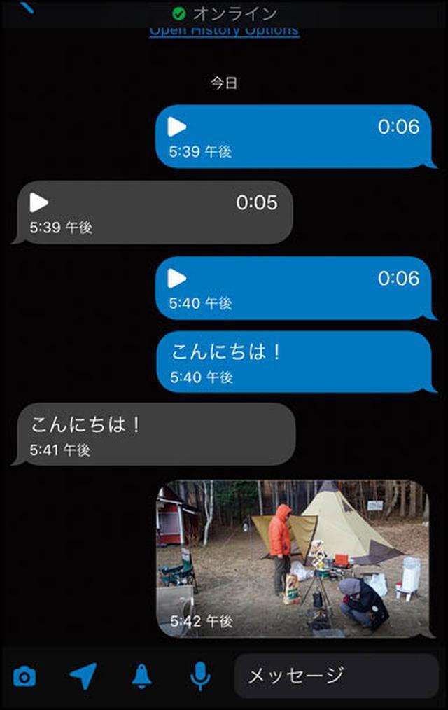 画像2: 【無料通話アプリ】トランシーバー感覚の「Zello Walkie Talkie」離れた場所にいる仲間に一斉に話しかけられる
