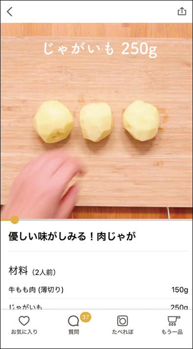 画像2: 【料理レシピ動画】2大アプリは「DELISH KITCHEN」と「クラシル」 材料・手順を解説動画で確認できる