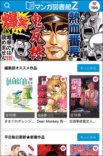 画像2: 【電子書籍】漫画や絵本も自宅で読める!おすすめアプリはコレ