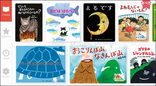 画像: 対象年齢0~12歳までの絵本を配信。子供の情操教育にも役立つはずだ。