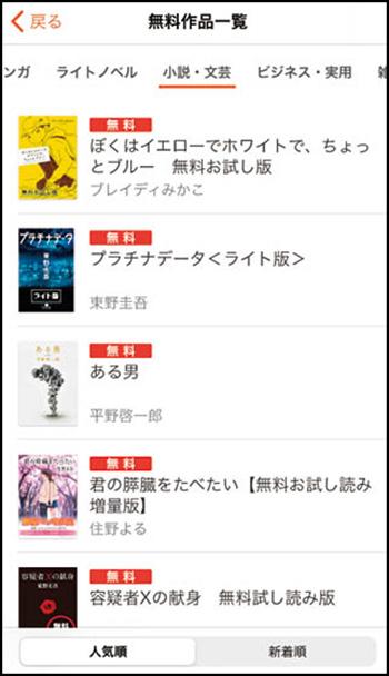 画像3: 【電子書籍】漫画や絵本も自宅で読める!おすすめアプリはコレ