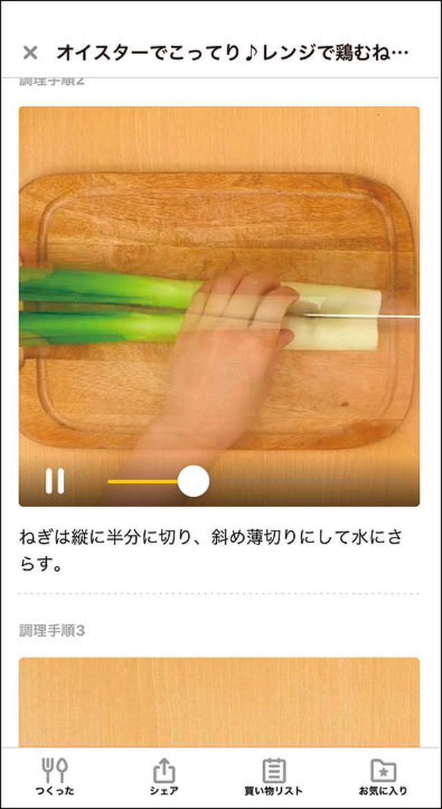 画像1: 【料理レシピ動画】2大アプリは「DELISH KITCHEN」と「クラシル」 材料・手順を解説動画で確認できる