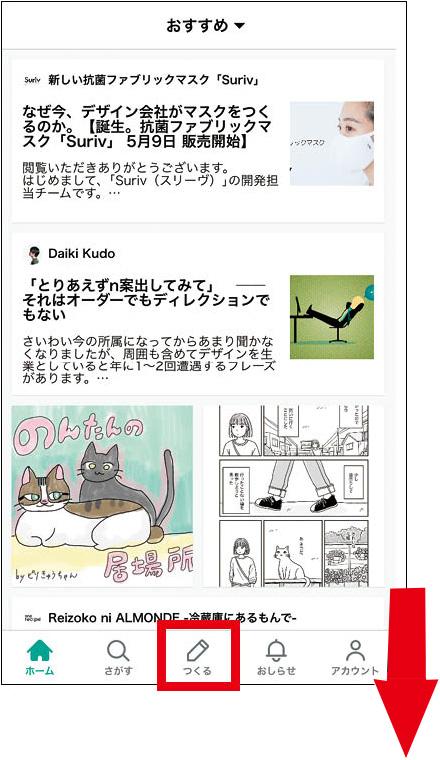 画像3: 【自分の作品を販売】グッズ販売アプリ「SUZURI」や「note」を活用しよう!