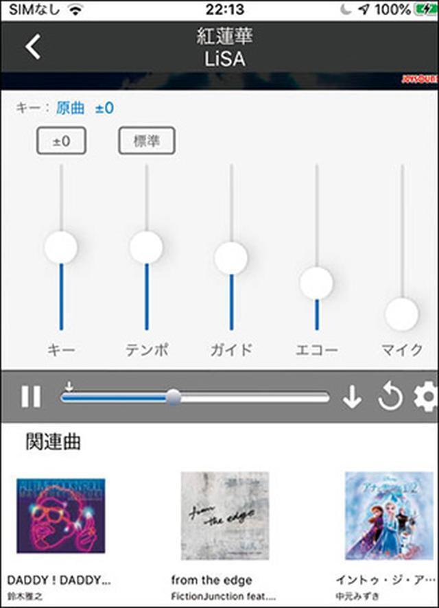 画像2: 【カラオケアプリ】専用機さながらの使い勝手で楽しめる おすすめ2選