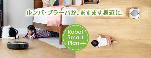 画像1: www.irobot-jp.com