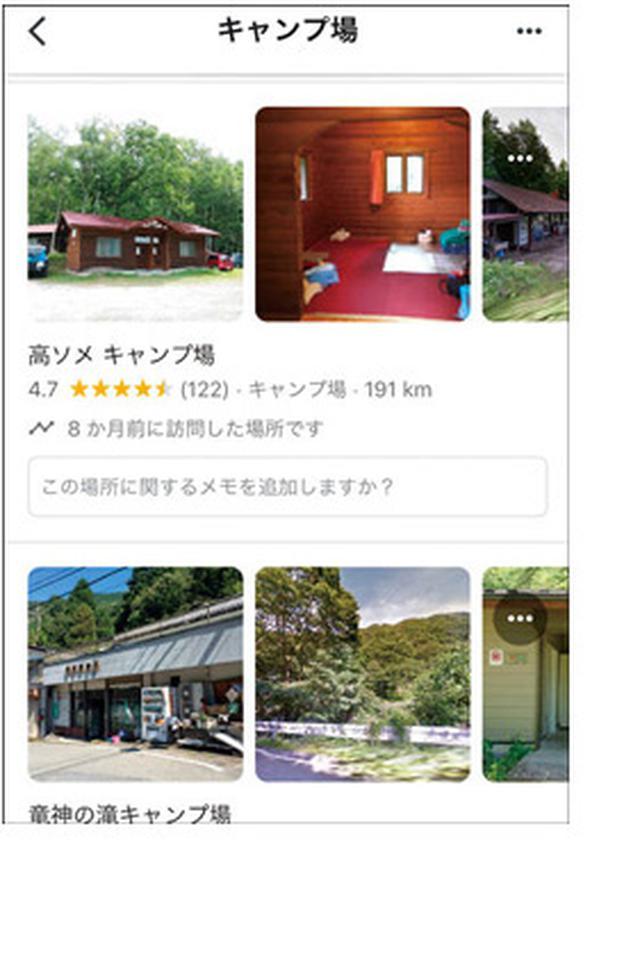 画像4: 【下見にも使える】自宅で旅行気分が味わえるおすすめアプリはコレ!