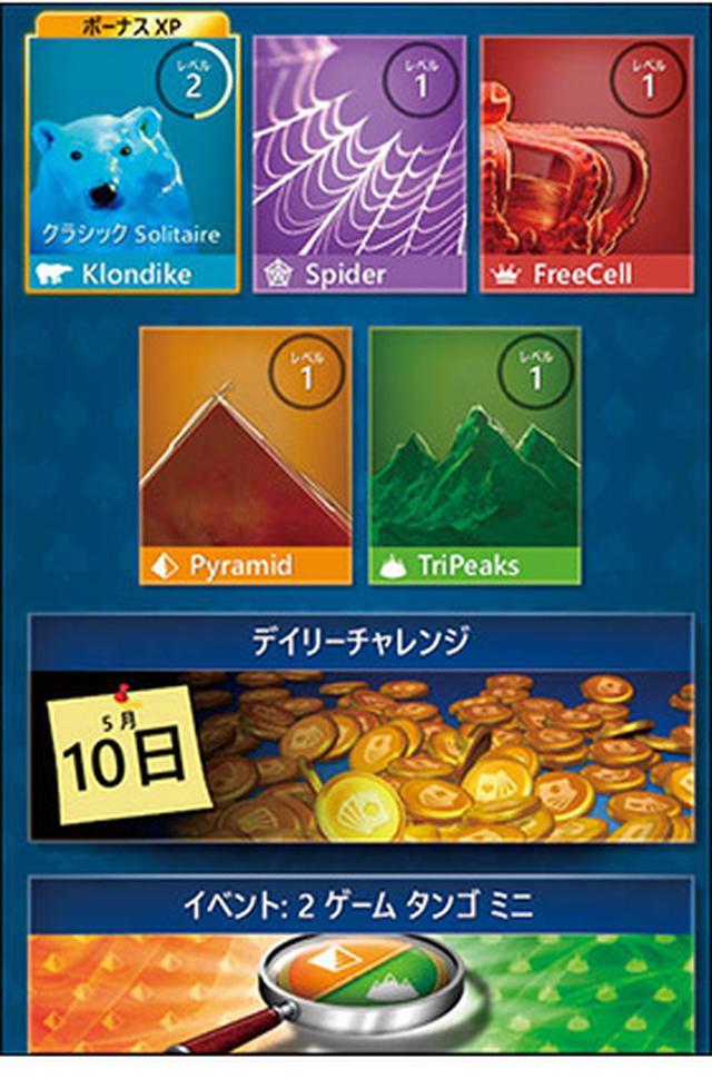 画像4: 【おすすめゲームアプリ】Windowsのド定番5種のソリティアがスマホで遊べる!