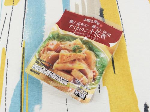 画像: 鰹と昆布の一番だしがシミシミの「たけのこ土佐煮」