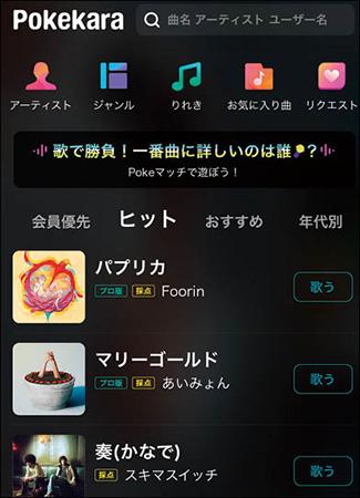 画像1: 【カラオケアプリ】専用機さながらの使い勝手で楽しめる おすすめ2選