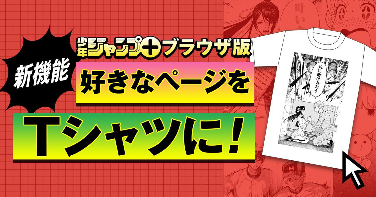 画像: 新機能!好きなページをTシャツに! - 少年ジャンプ+α