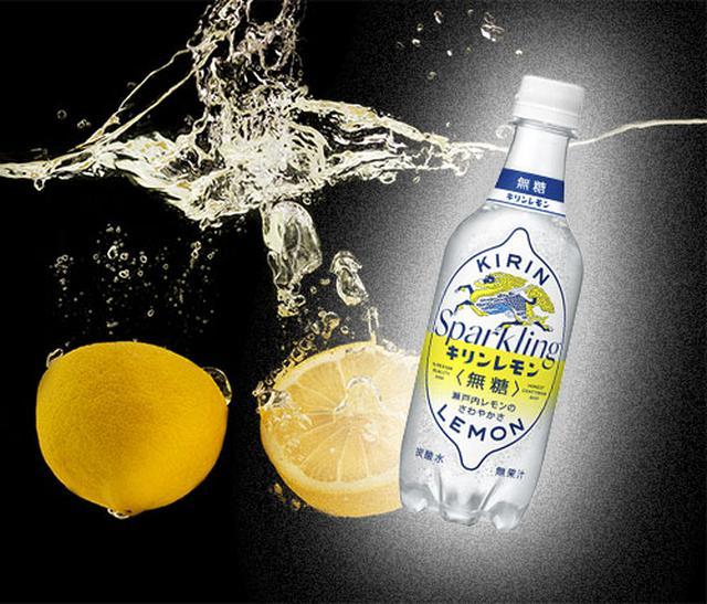 画像: 新発売「キリンレモン スパークリング無糖」