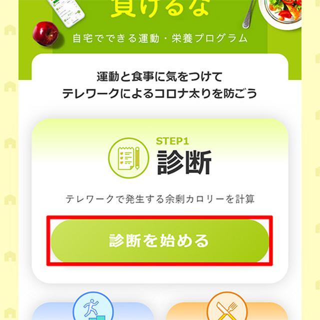 画像: TOPページの「診断を始める」から簡単にチェックできます。 www.asken.jp