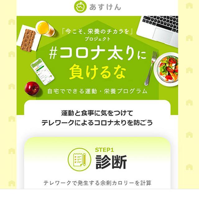 画像: 「あすけん」のコロナ太り専用特設サイト www.asken.jp
