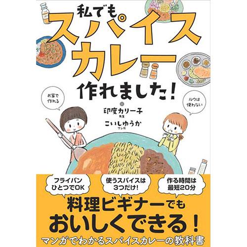 画像: 『私でもスパイスカレー作れました!』サンクチュアリ出版 www.amazon.co.jp