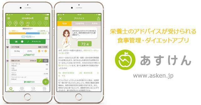 画像: あすけんダイエット - 栄養士が無料であなたのダイエットをサポート(サイト&アプリ)