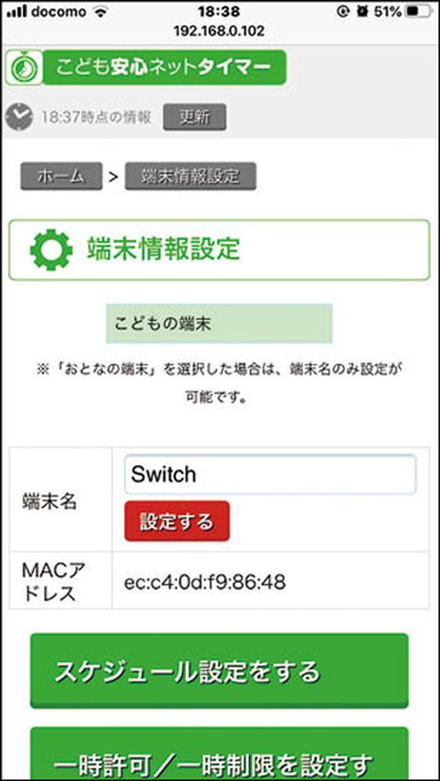 画像: 「 こどもの端末 」は 本体のMACアドレスで特定 。制限を設定したい端末を選択する。