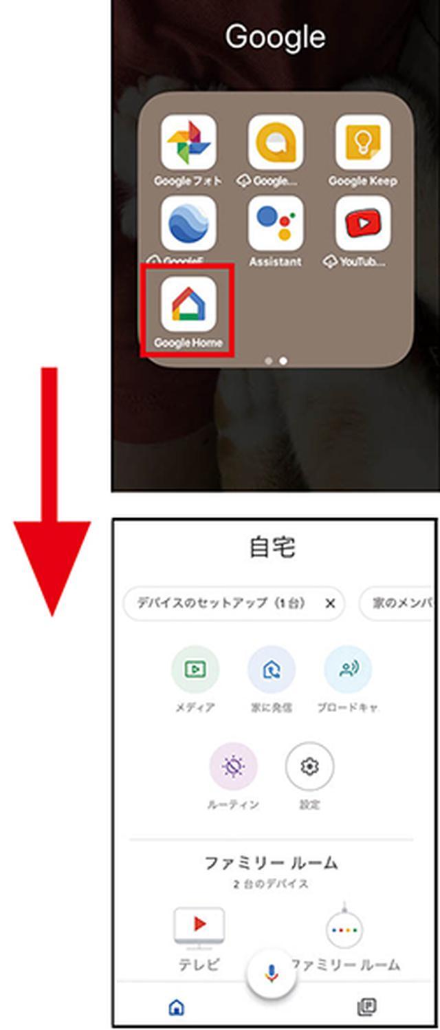 画像: ❷「Google Home」アプリを利用する