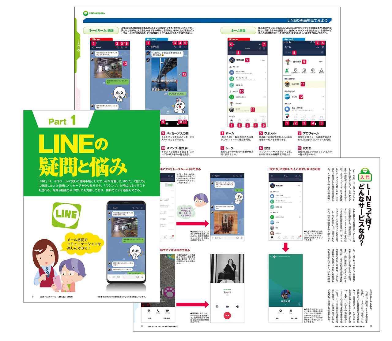 画像: 「LINE」「インスタグラム」「ツイッター」がやさしくわかる一冊!