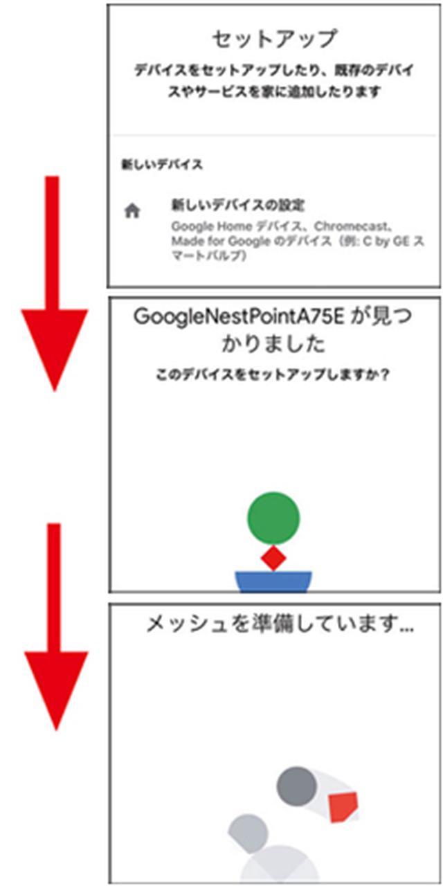 画像1: ❷「Google Home」アプリで、拡張ポイントの設定を行う