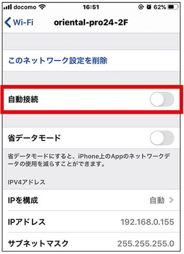 画像: iPhoneは、SSIDごとに自動接続をしないように設定できる。