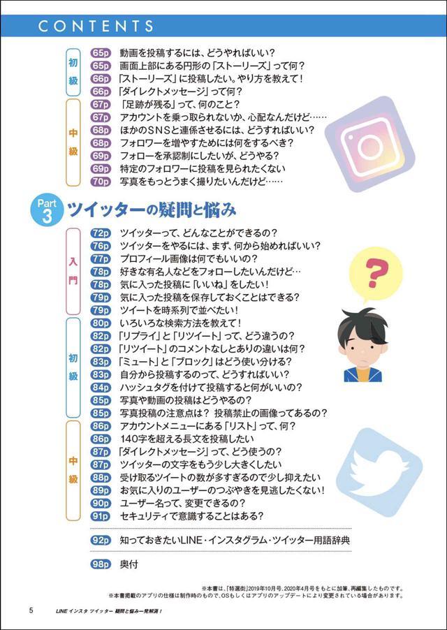 画像3: 【本日発売!】3大SNSが楽しく使える! 『LINE インスタ ツイッター 疑問と悩み一発解消!』