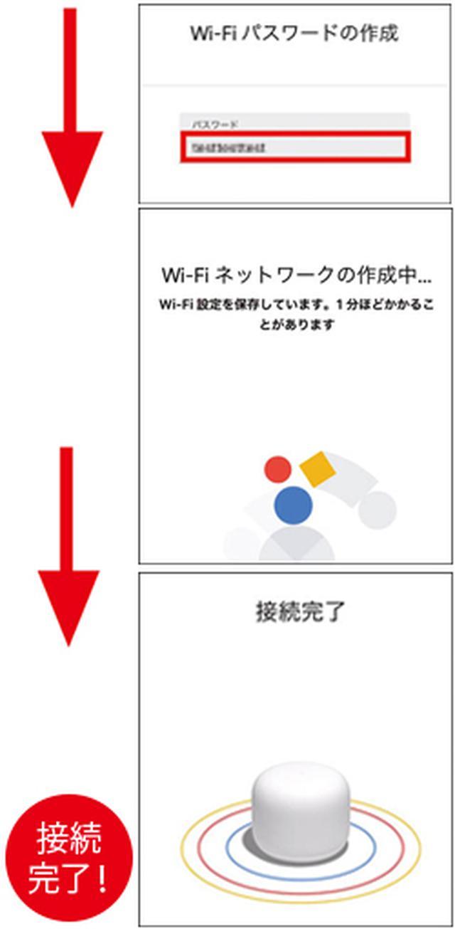画像2: ❸ルーターが検出され、接続完了