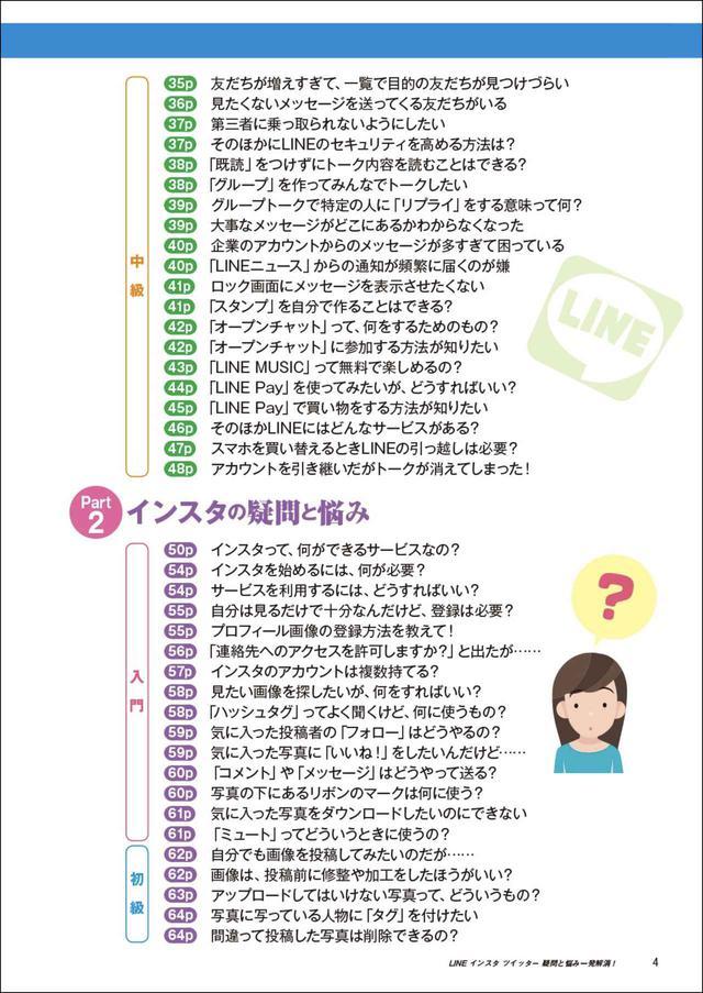 画像2: 【本日発売!】3大SNSが楽しく使える! 『LINE インスタ ツイッター 疑問と悩み一発解消!』