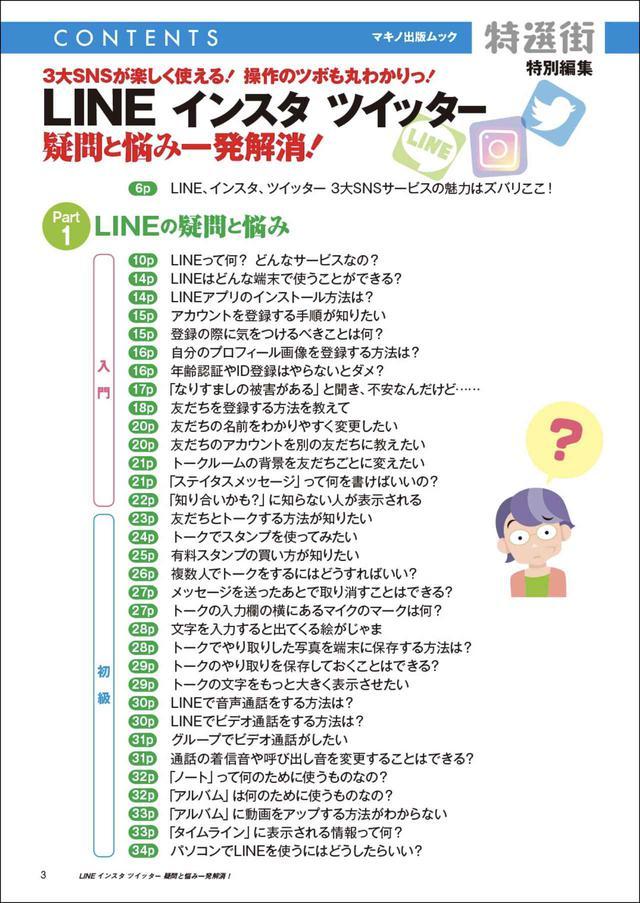 画像1: 【本日発売!】3大SNSが楽しく使える! 『LINE インスタ ツイッター 疑問と悩み一発解消!』