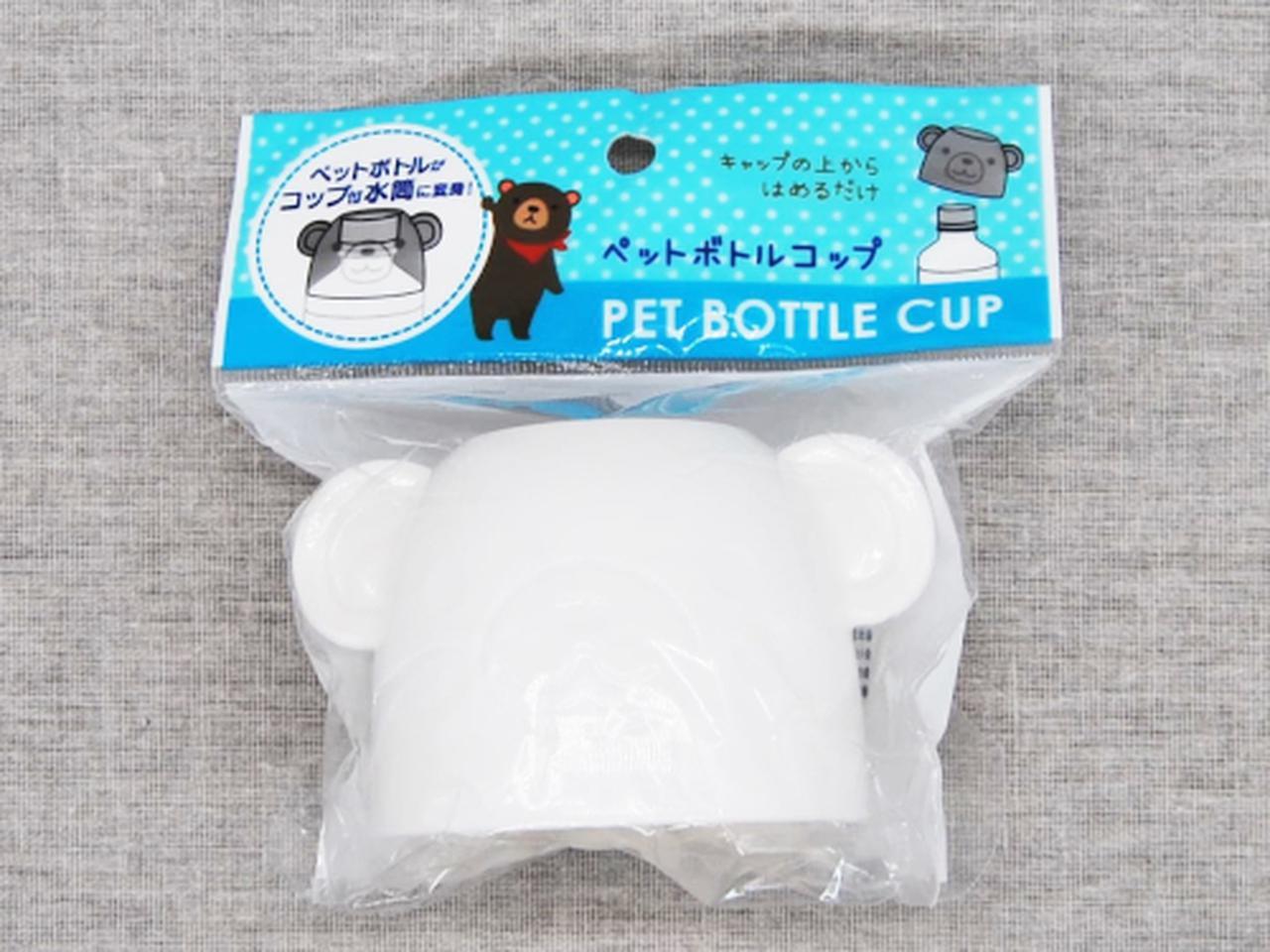 画像: クマの形をしたペットボトル用コップ