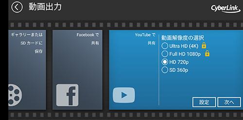 画像: 編集が終わった動画はスマホに保存でき、SNSでも共有できる。