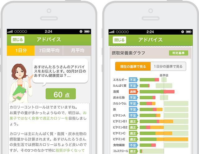 画像: あすけん - ダイエットアプリ