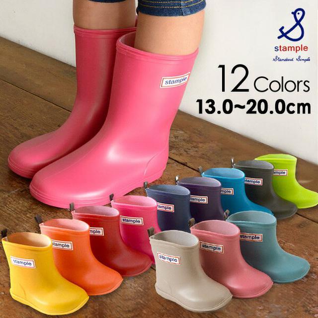 画像1: 【子供用長靴】キッズにおすすめの人気ブランドはコレ!現役ママが選ぶおしゃれで履きやすいレインブーツ15選(2020年最新版)