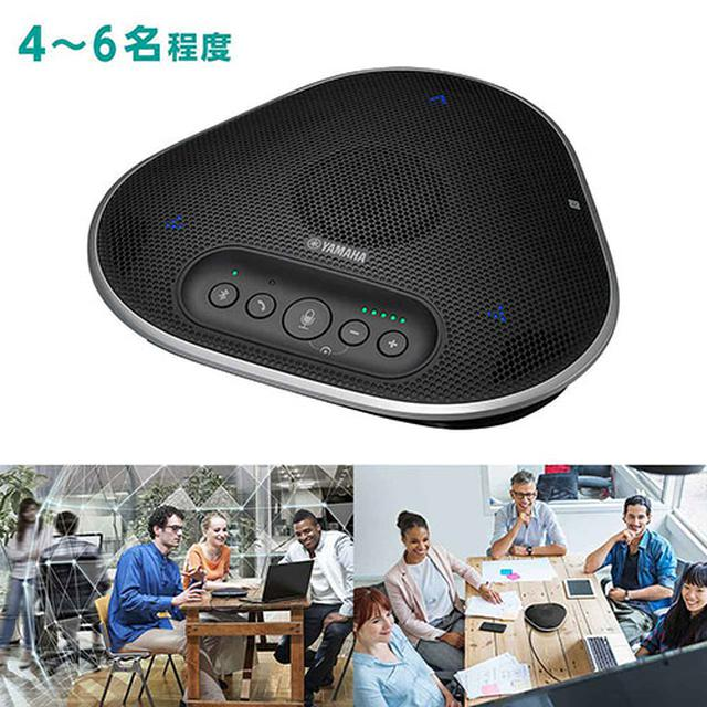 画像: 騒がしい場所でも快適な会話「SoundCap」機能搭載 ◆ヤマハ YVC-330