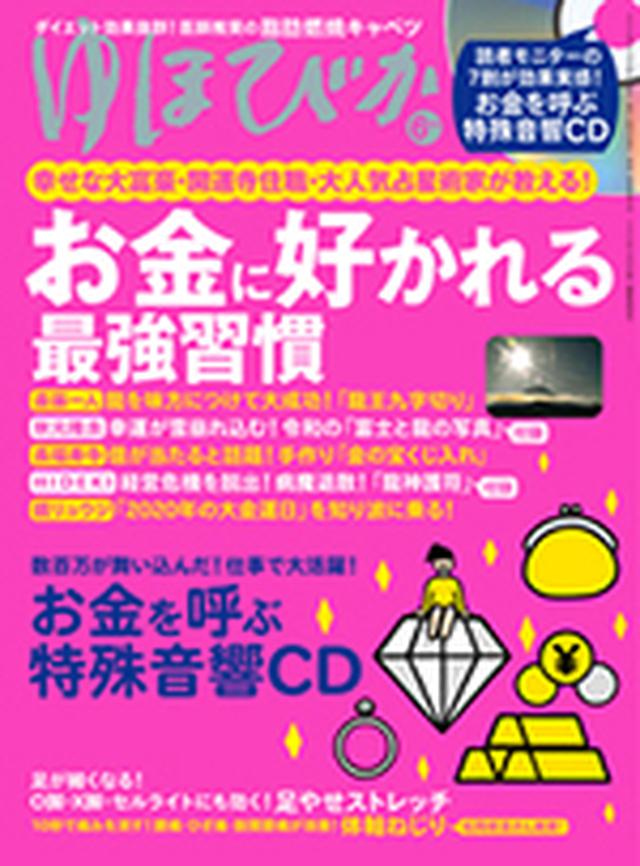 画像: この記事は『ゆほびか』2020年6月号に掲載されています。 www.makino-g.jp