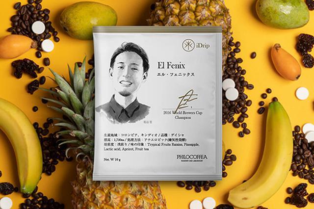 画像: 「エル・フェニックス」5500円(税抜き)/10個セット store.tsite.jp
