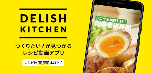 画像: DELISH KITCHEN - 無料レシピ動画で料理を楽しく・簡単に - Google Play のアプリ