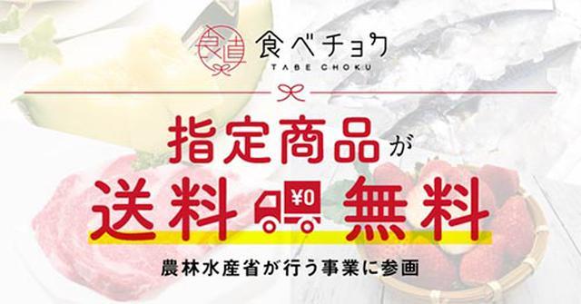 画像: 一部商品を農林水産省が送料を全額負担 www.tabechoku.com