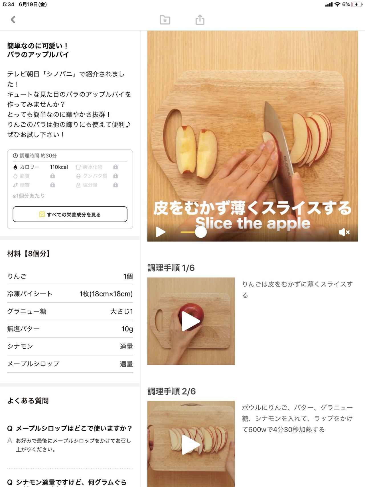 画像: レシピ動画の画面