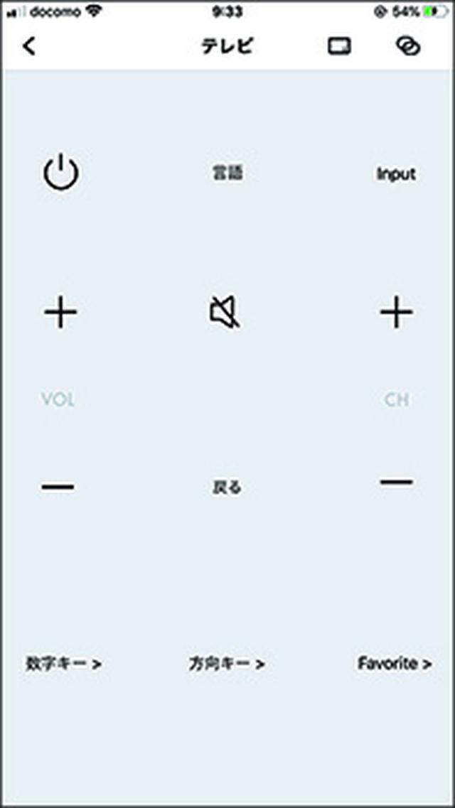 画像: 膨大な数の家電をアプリで操作できるスマートリモコン。スケジュールを登録しておけば、決まった時間に自動操作することも可能。