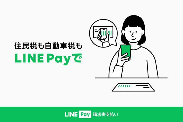 画像: 「LINE Pay 請求書支払い」を活用する : LINE Pay 公式ブログ