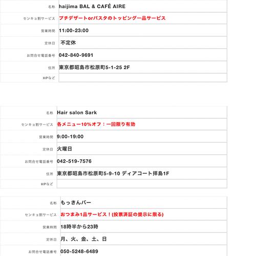 画像: ウェブサイトの「昭島/町田/立川/国立/八王子エリア参加店舗一覧」より senkyowari.com