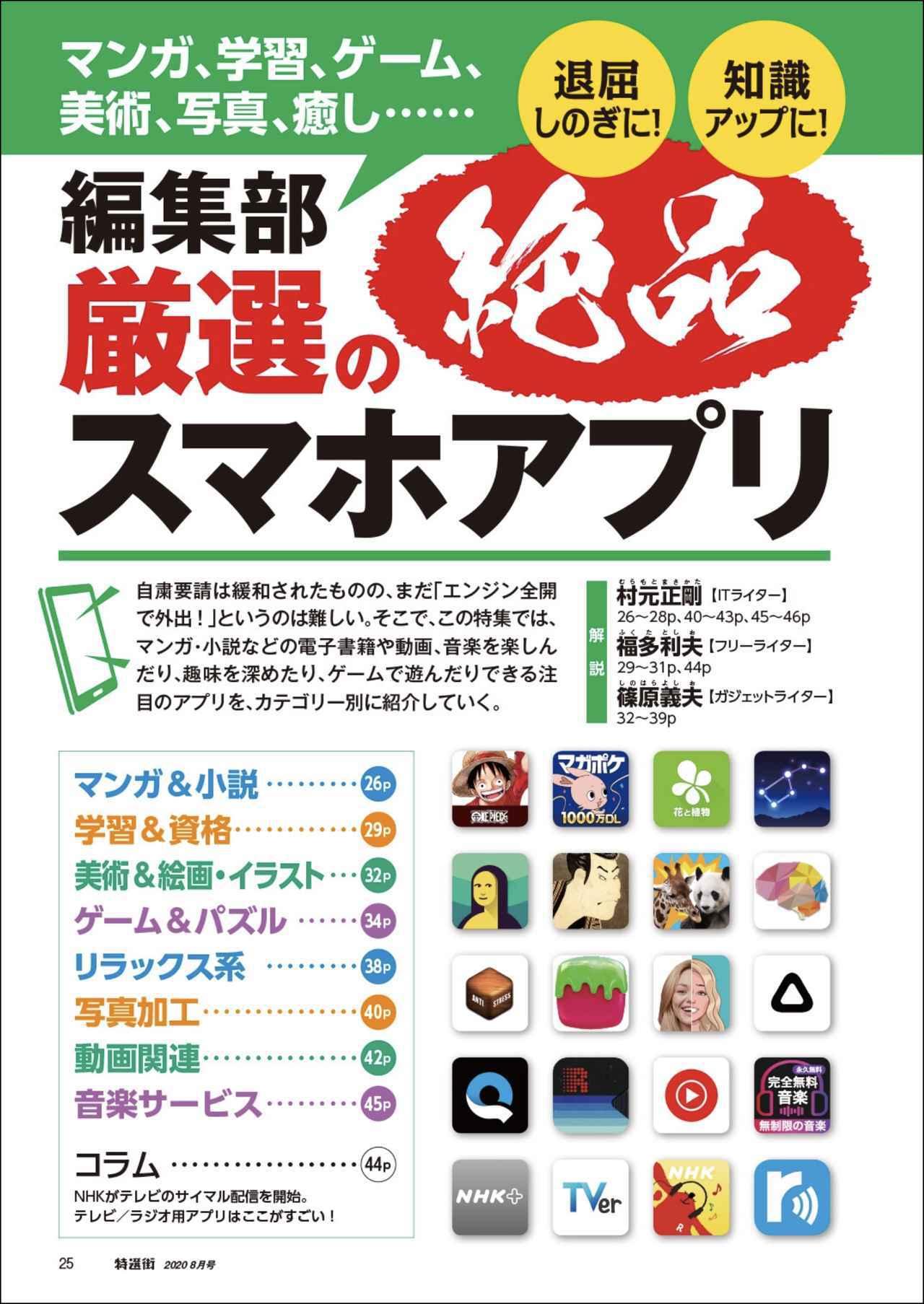 画像2: 【特選街8月号本日発売!】楽しく使える「スマホアプリ」、 「オンライン飲み&会議」入門、「安くていいモノ」大特集!