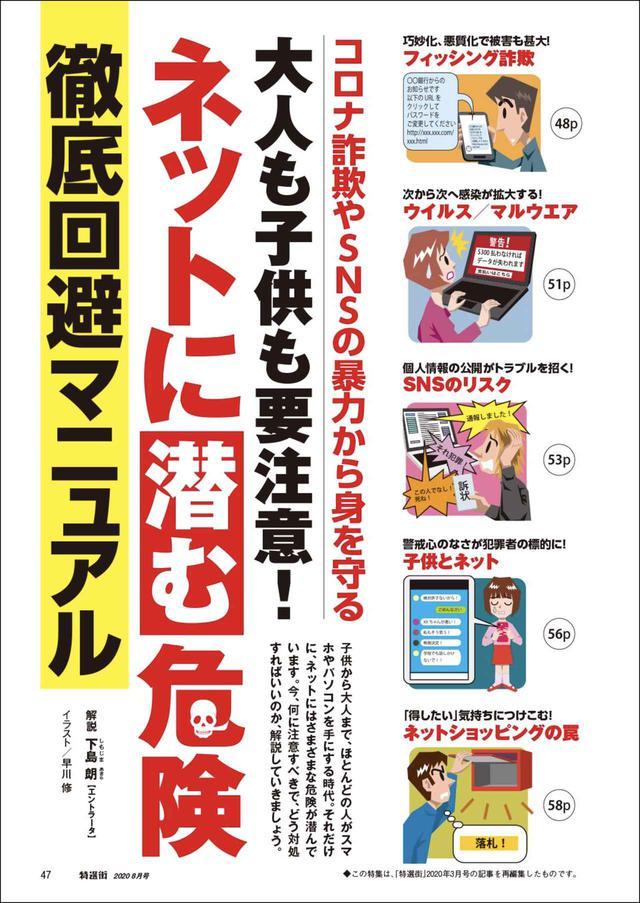 画像6: 【特選街8月号本日発売!】楽しく使える「スマホアプリ」、 「オンライン飲み&会議」入門、「安くていいモノ」大特集!