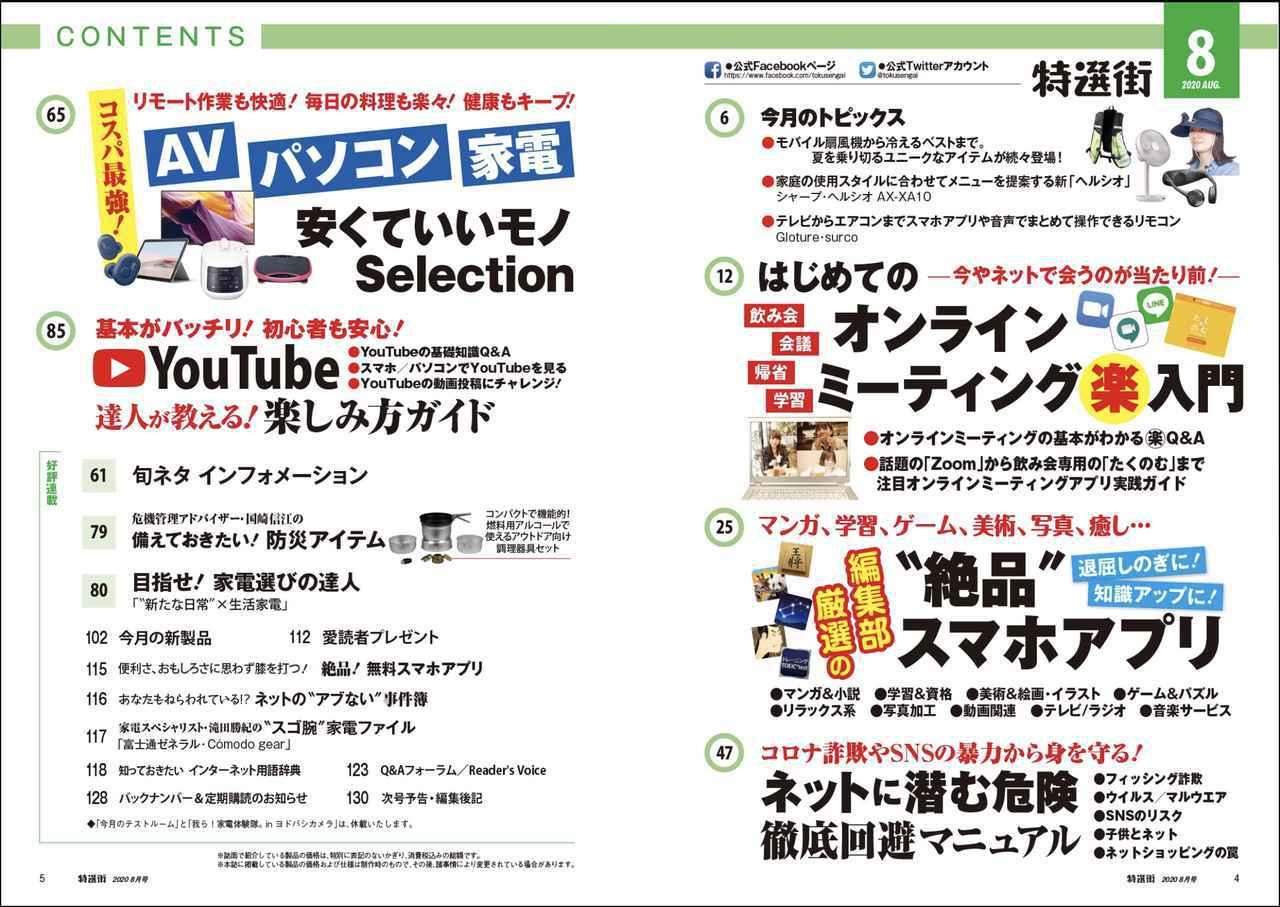 画像1: 【特選街8月号本日発売!】楽しく使える「スマホアプリ」、 「オンライン飲み&会議」入門、「安くていいモノ」大特集!